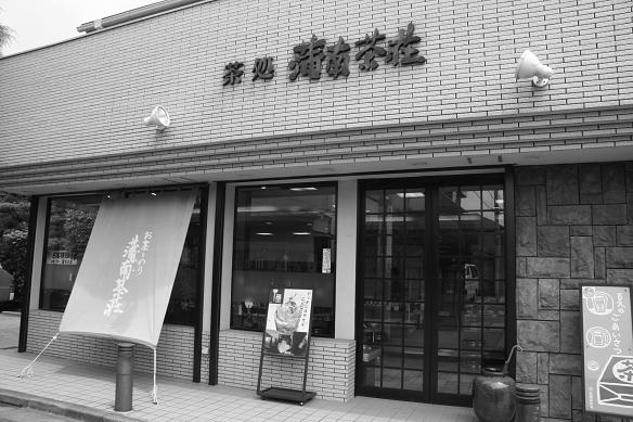蒲南茶荘2.JPG